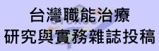 台灣職能治療研究與實務雜誌投稿系統